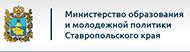 Министерство образованния Ставропольского края